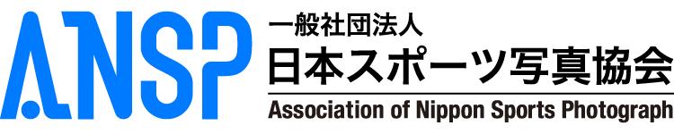 一般社団法人日本スポーツ写真家協会